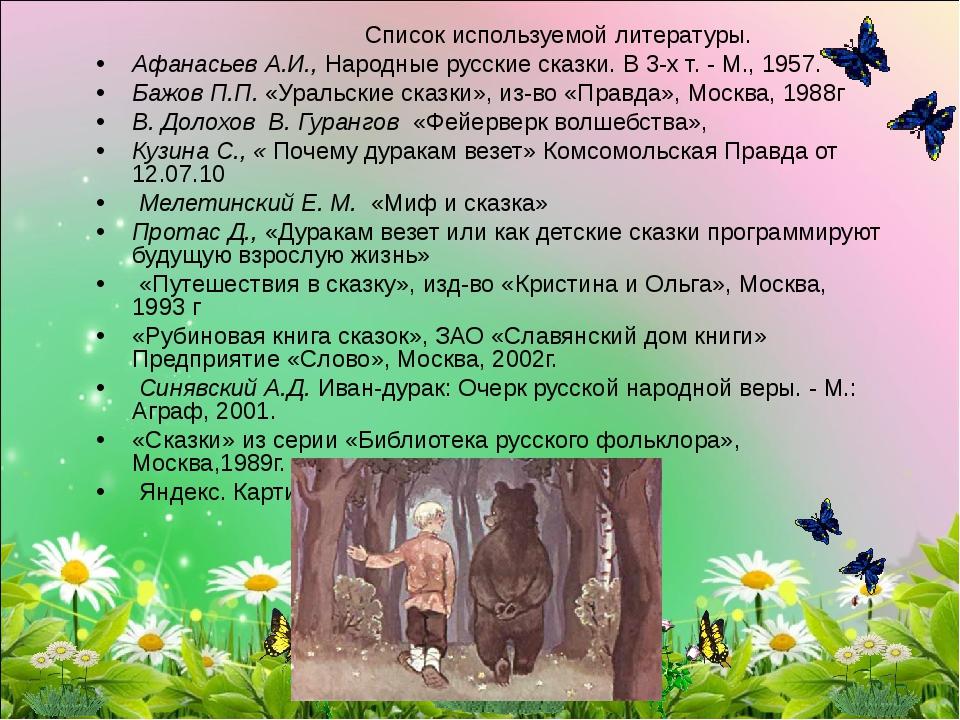 Список используемой литературы. Афанасьев А.И., Народные русские сказки. В 3...