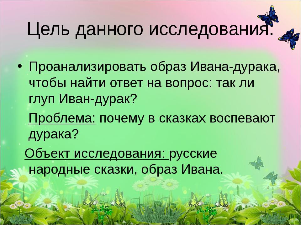 Проанализировать образ Ивана-дурака, чтобы найти ответ на вопрос: так ли глуп...