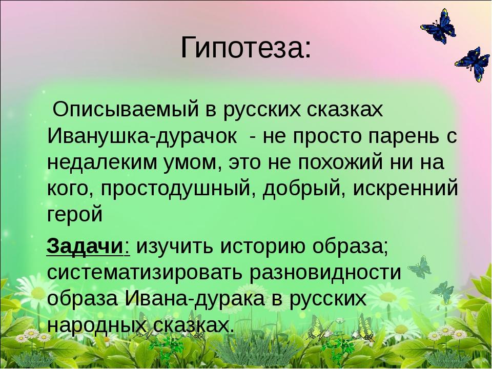 Описываемый в русских сказках Иванушка-дурачок - не просто парень с недалеки...