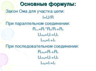 Основные формулы: Закон Ома для участка цепи: I=U/R При параллельном соединен
