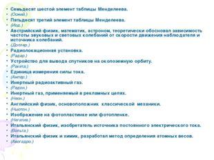Семьдесят шестой элемент таблицы Менделеева. (Осмий.) Пятьдесят третий элемен