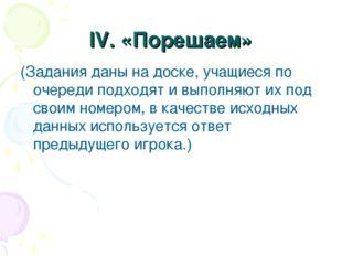 IV. «Порешаем» (Задания даны на доске, учащиеся по очереди подходят и выполня