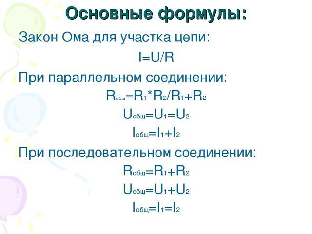 Основные формулы: Закон Ома для участка цепи: I=U/R При параллельном соединен...