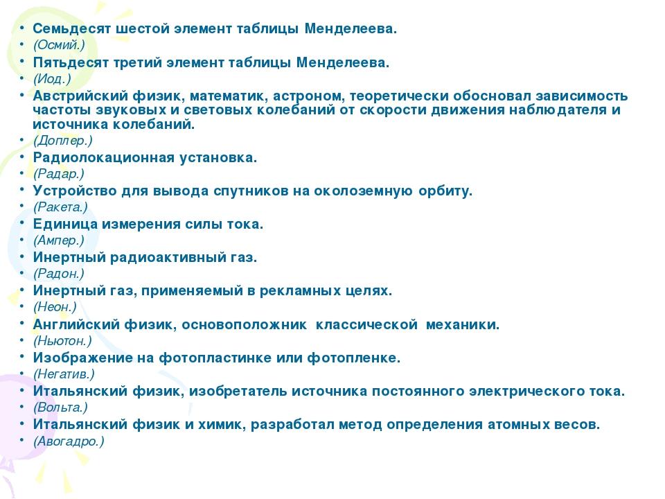 Семьдесят шестой элемент таблицы Менделеева. (Осмий.) Пятьдесят третий элемен...