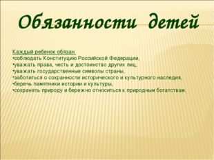 Обязанности детей Каждый ребенок обязан соблюдать Конституцию Российской Феде