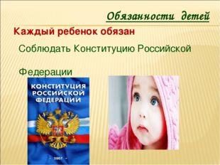 Соблюдать Конституцию Российской Федерации Обязанности детей Каждый ребенок о