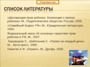 «Декларация прав ребенка. Конвенция о правах ребенка» М., Педагогическое общ