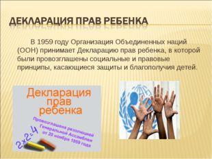 В 1959 году Организация Объединенных наций (ООН) принимает Декларацию прав