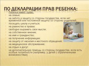 Ребенок имеет право: на семью; на заботу и защиту со стороны государства, ес