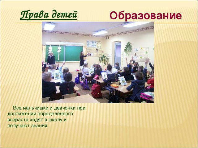 Права детей Образование Все мальчишки и девчонки при достижении определённого...