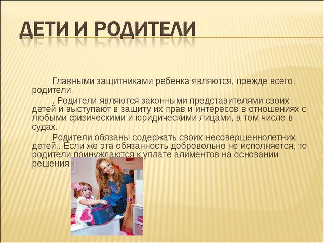 Главными защитниками ребенка являются, прежде всего, родители. . Родители...