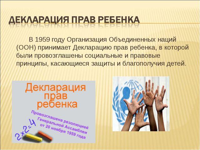 В 1959 году Организация Объединенных наций (ООН) принимает Декларацию прав...