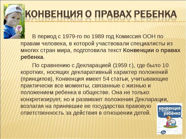 В период с 1979-го по 1989 год Комиссия ООН по правам человека, в которой у...