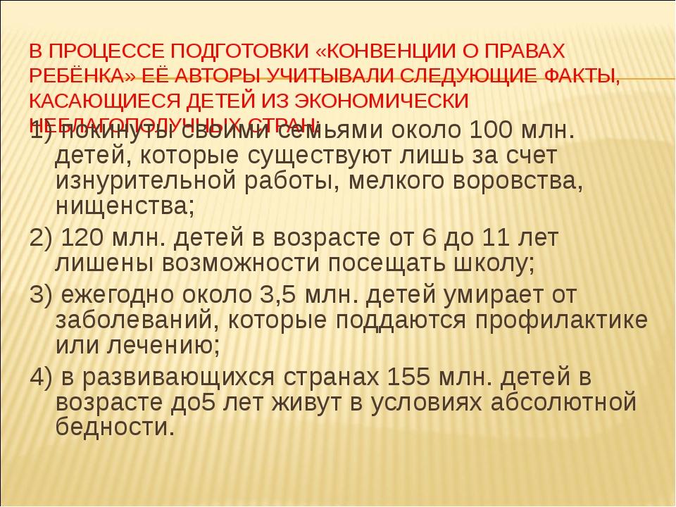 В ПРОЦЕССЕ ПОДГОТОВКИ «КОНВЕНЦИИ О ПРАВАХ РЕБЁНКА» ЕЁ АВТОРЫ УЧИТЫВАЛИ СЛЕДУЮ...