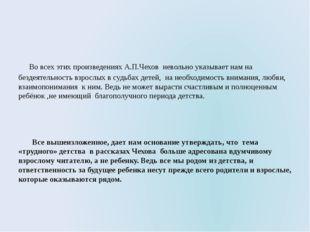 Во всех этих произведениях А.П.Чехов невольно указывает нам на бездеятельнос
