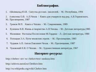 Библиография. 1. Айхенвальд Ю.И. Силуэты русских писателей. – М.: Республика,