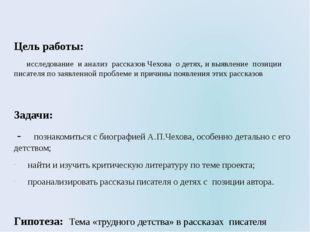 Цель работы: исследование и анализ рассказов Чехова о детях, и выявление поз