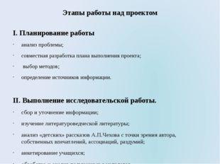 Этапы работы над проектом I. Планирование работы анализ проблемы; совместная