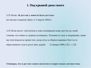 1. Под крышей дома своего А.П.Чехов: «В детстве у меня не было детства» (из п