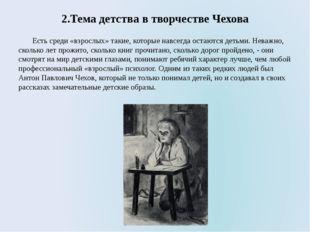 2.Тема детства в творчестве Чехова Есть среди «взрослых» такие, которые навсе