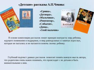 «Детские» рассказы А.П.Чехова: В основе композиции рассказов лежит принцип ко