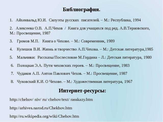 Библиография. 1. Айхенвальд Ю.И. Силуэты русских писателей. – М.: Республика,...