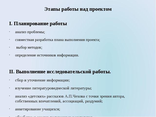Этапы работы над проектом I. Планирование работы анализ проблемы; совместная...