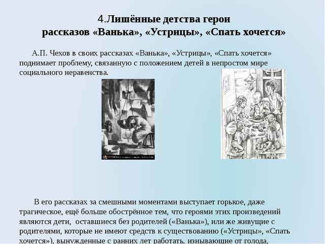 4.Лишённые детства герои рассказов «Ванька», «Устрицы», «Спать хочется» А.П....
