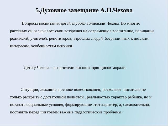 5.Духовное завещание А.П.Чехова Вопросы воспитания детей глубоко волновали Че...