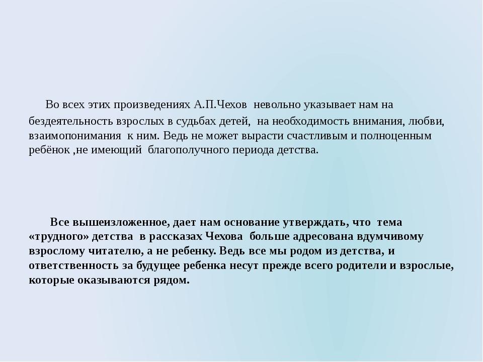 Во всех этих произведениях А.П.Чехов невольно указывает нам на бездеятельнос...