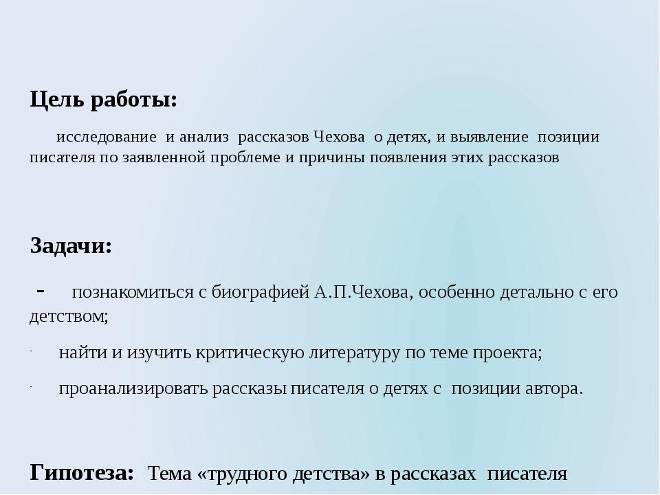 Цель работы: исследование и анализ рассказов Чехова о детях, и выявление поз...