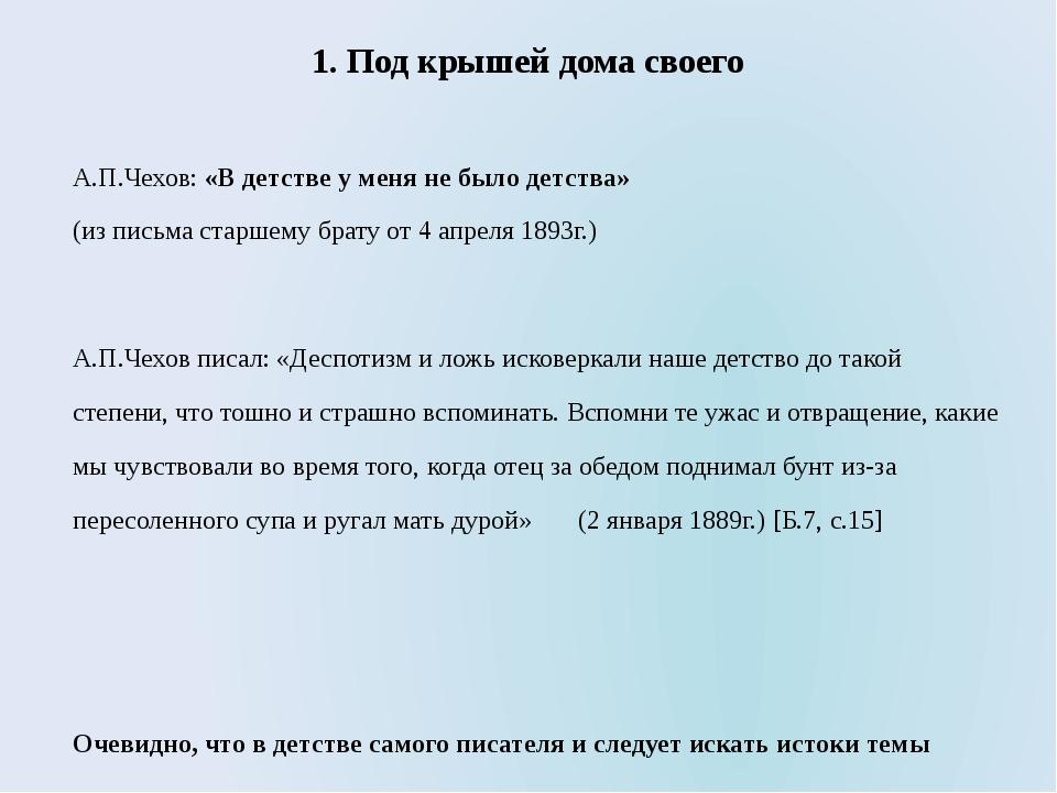 1. Под крышей дома своего А.П.Чехов: «В детстве у меня не было детства» (из п...