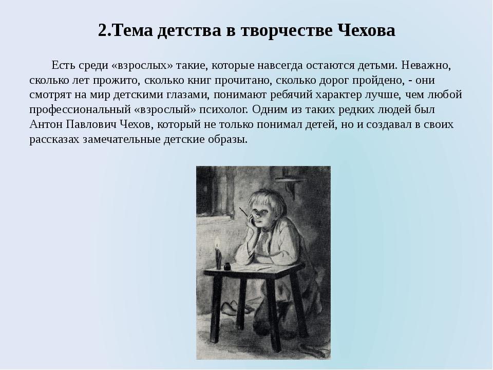 2.Тема детства в творчестве Чехова Есть среди «взрослых» такие, которые навсе...