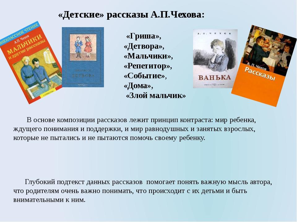 «Детские» рассказы А.П.Чехова: В основе композиции рассказов лежит принцип ко...