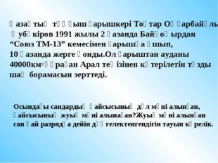 Қазақтың тұңғыш ғарышкері Тоқтар Оңғарбайұлы Әубәкіров 1991 жылы 2 қазанда Ба