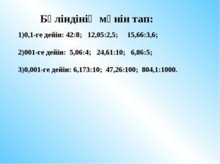Бөліндінің мәнін тап: 1)0,1-ге дейін: 42:8; 12,05:2,5; 15,66:3,6; 2)001-ге де