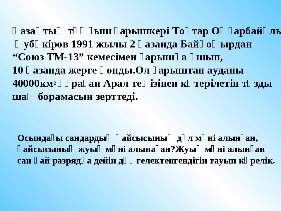 Қазақтың тұңғыш ғарышкері Тоқтар Оңғарбайұлы Әубәкіров 1991 жылы 2 қазанда Ба...
