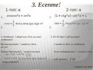 3. Есепте! 1-топқа 2-топқа 1. 1. 2. 2. 3. Ромбының қабырғасы 17см, ал оның 3.