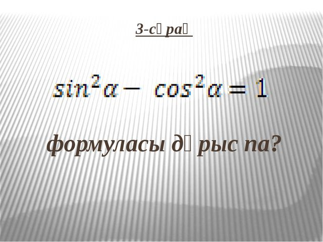 3-сұрақ   формуласы дұрыс па?