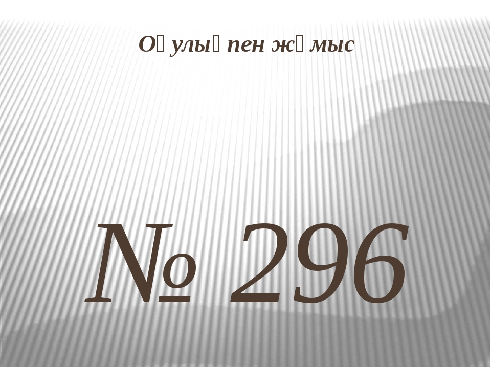 Оқулықпен жұмыс № 296