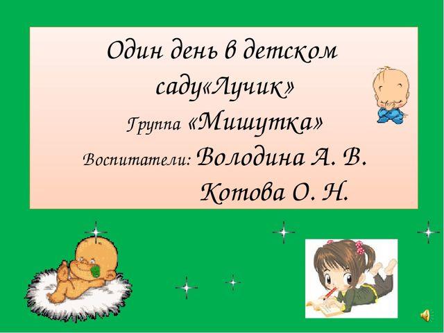Один день в детском саду«Лучик» Группа «Мишутка» Воспитатели: Володина А. В....