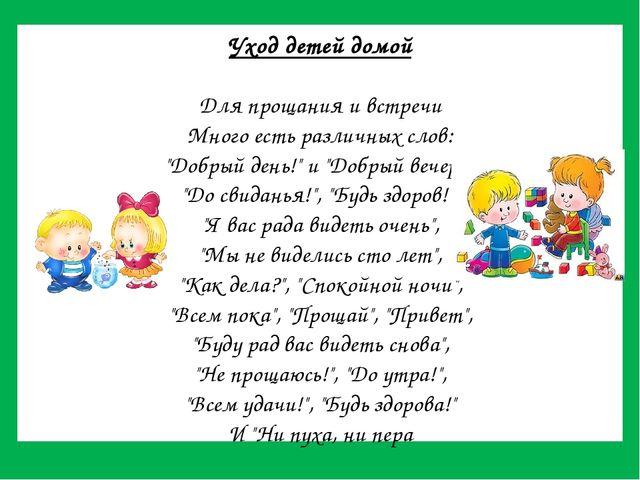 """Уход детей домой Для прощания и встречи Много есть различных слов: """"Добрый де..."""