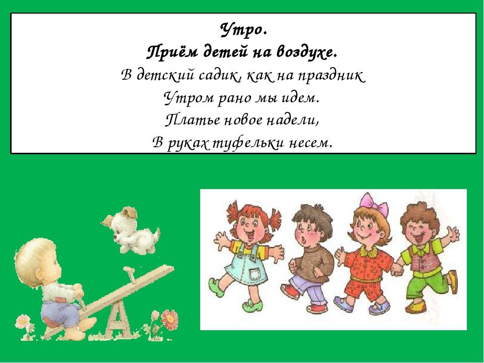 Утро. Приём детей на воздухе. В детский садик, как на праздник Утром рано мы...