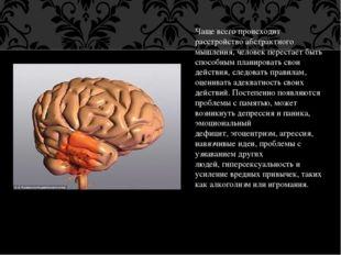 Чаще всего происходит расстройство абстрактного мышления, человек перестаёт б