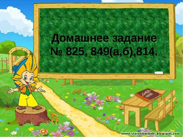 Домашнее задание № 825, 849(а,б),814.
