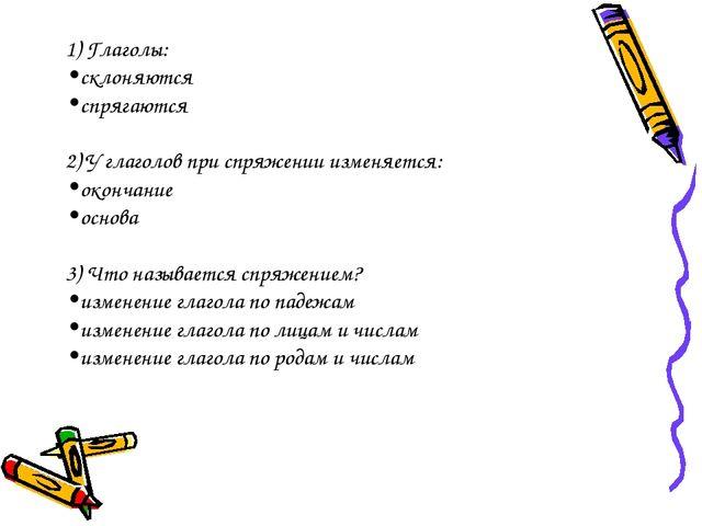 1) Глаголы: склоняются спрягаются 2) У глаголов при спряжении изменяется: око...