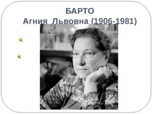 БАРТО Агния Львовна (1906-1981)