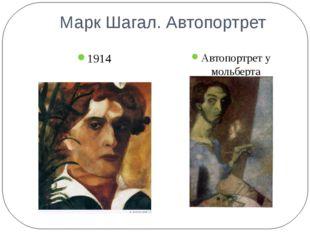 Марк Шагал. Автопортрет 1914 Автопортрет у мольберта