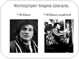 Фотоортрет Марка Шагала. М.Шагал М.Шагал за работой