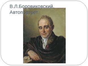 В.Л.Боровиковский. Автопортрет